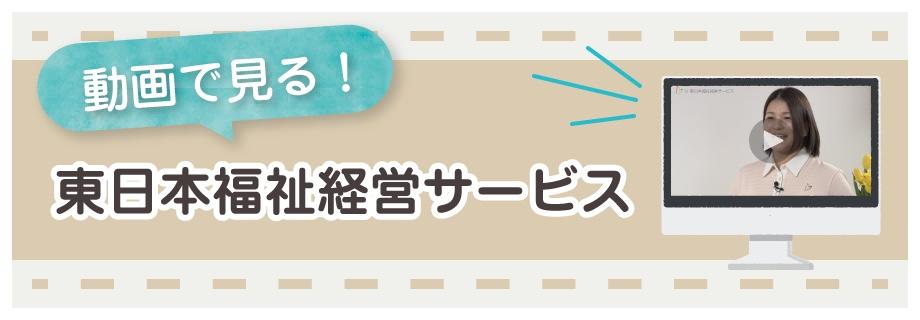 動画で見る!東日本福祉経営サービス