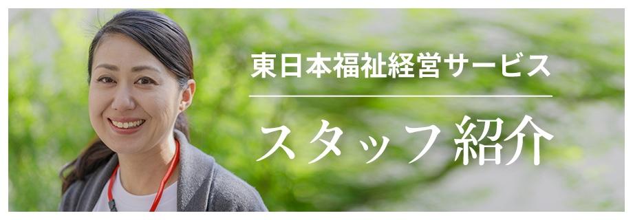 東日本福祉経営サービス スタッフ紹介