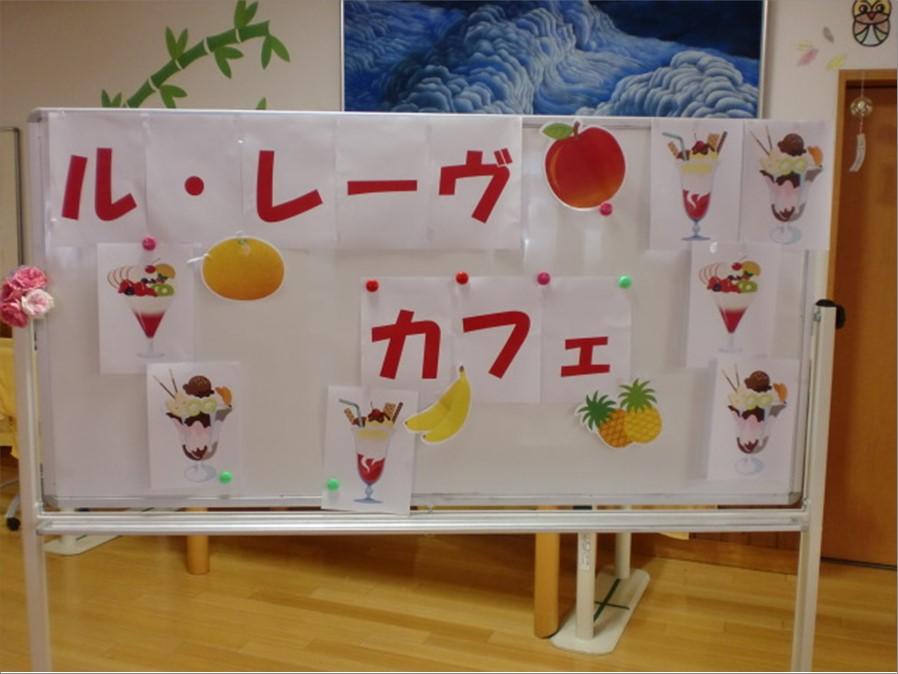 大好評!!おやつレクリエーション!!シェフお手製のフルーツパフェ♡